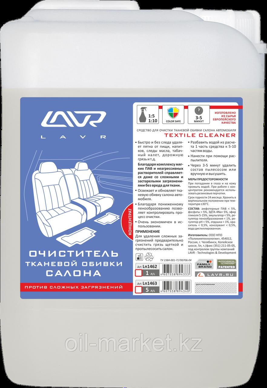"""Очиститель тканевой обивки салона """"Против сложных загрязнений"""" (концентрат 1:5-10) LAVR Textile cleaner 5л"""