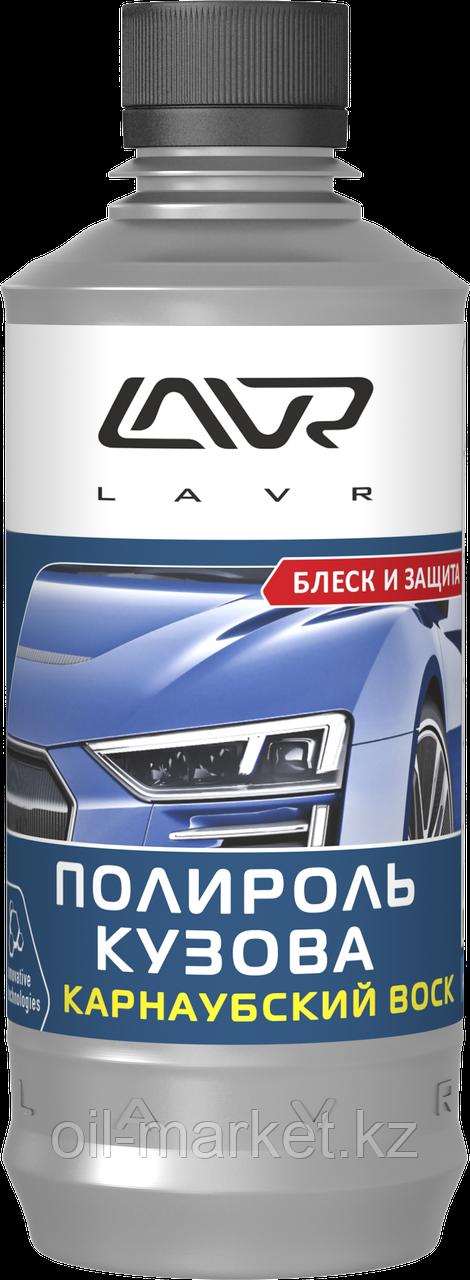 "Полироль кузова ""с карнаубским воском"" LAVR Protective car polish with carnauba wax 310мл"
