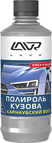 "Полироль кузова ""с карнаубским воском"" LAVR Protective car polish with carnauba wax 310мл, фото 2"