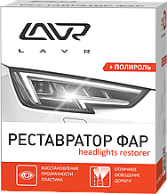 "Реставратор фар ""+полироль"" LAVR Headlights restorer 20мл"