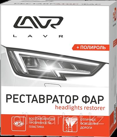 "Реставратор фар ""+полироль"" LAVR Headlights restorer 20мл, фото 2"