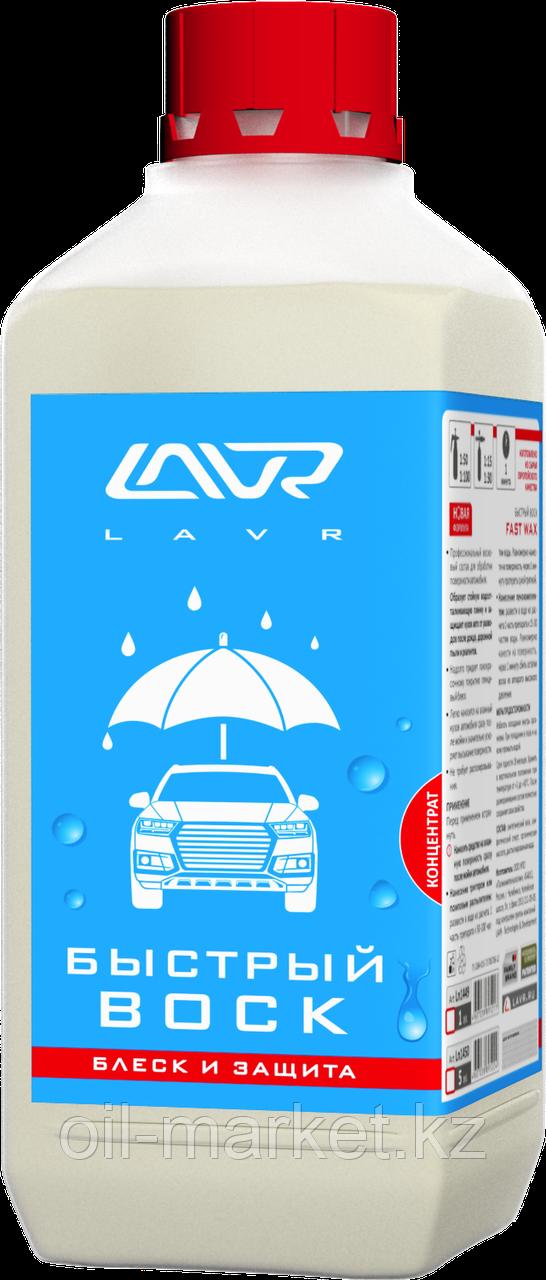 Быстрый воск (концентрат 1:50 - 1:100) LAVR Fast Wax 1л