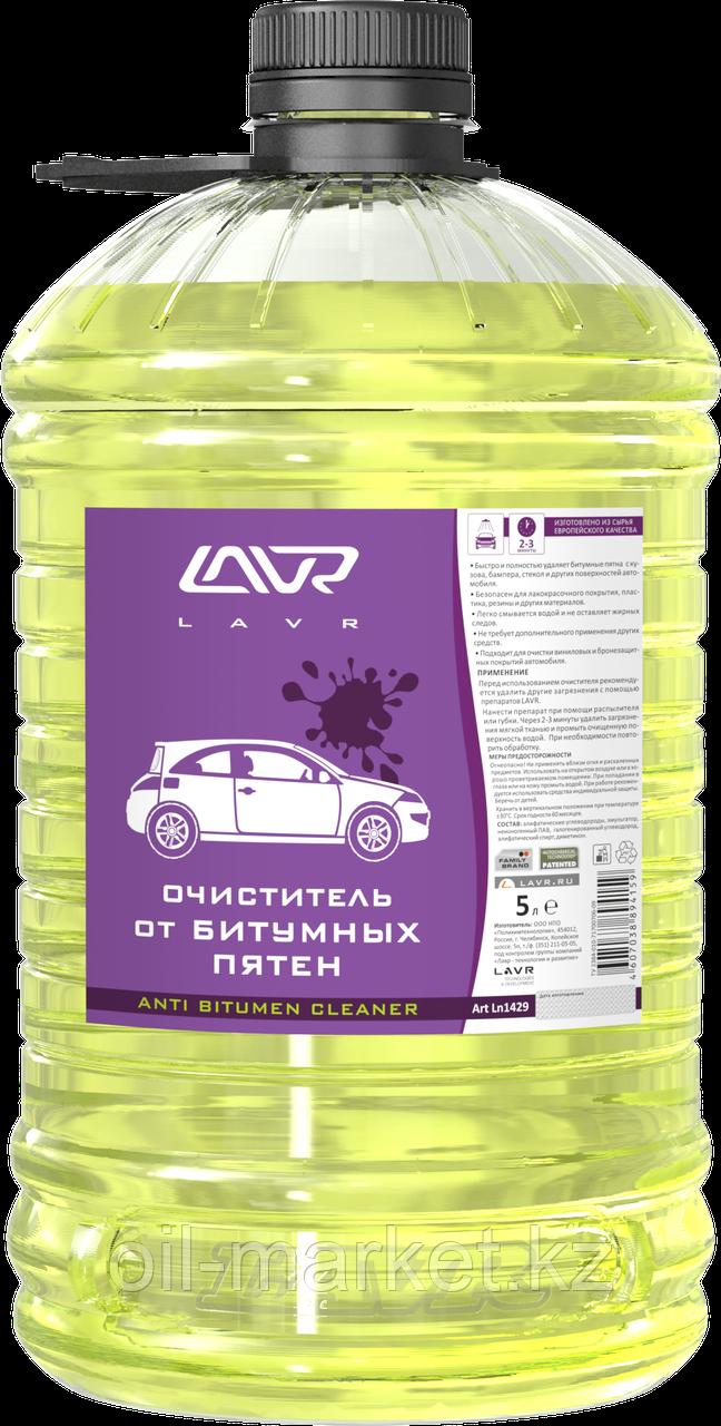 Очиститель от битумных пятен LAVR Extra strong tar remover 5л