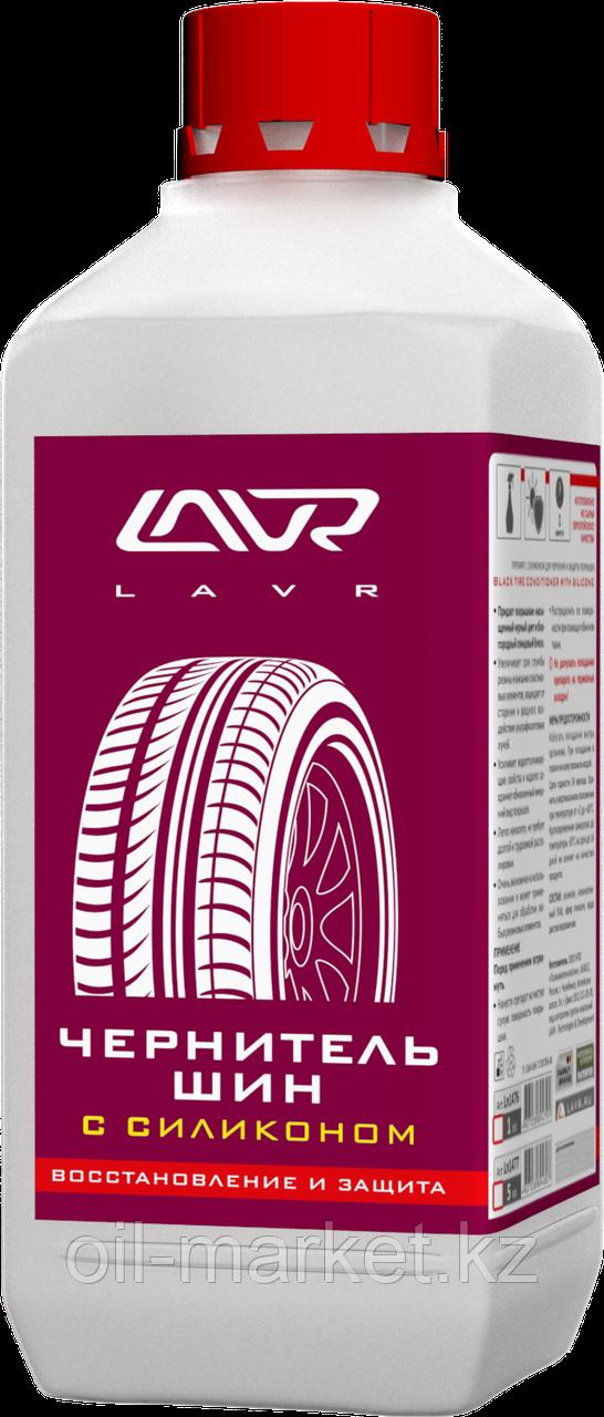 """Чернитель шин с силиконом """"восстановление и защита"""" LAVR Tire shine conditioner with silicone 1л"""
