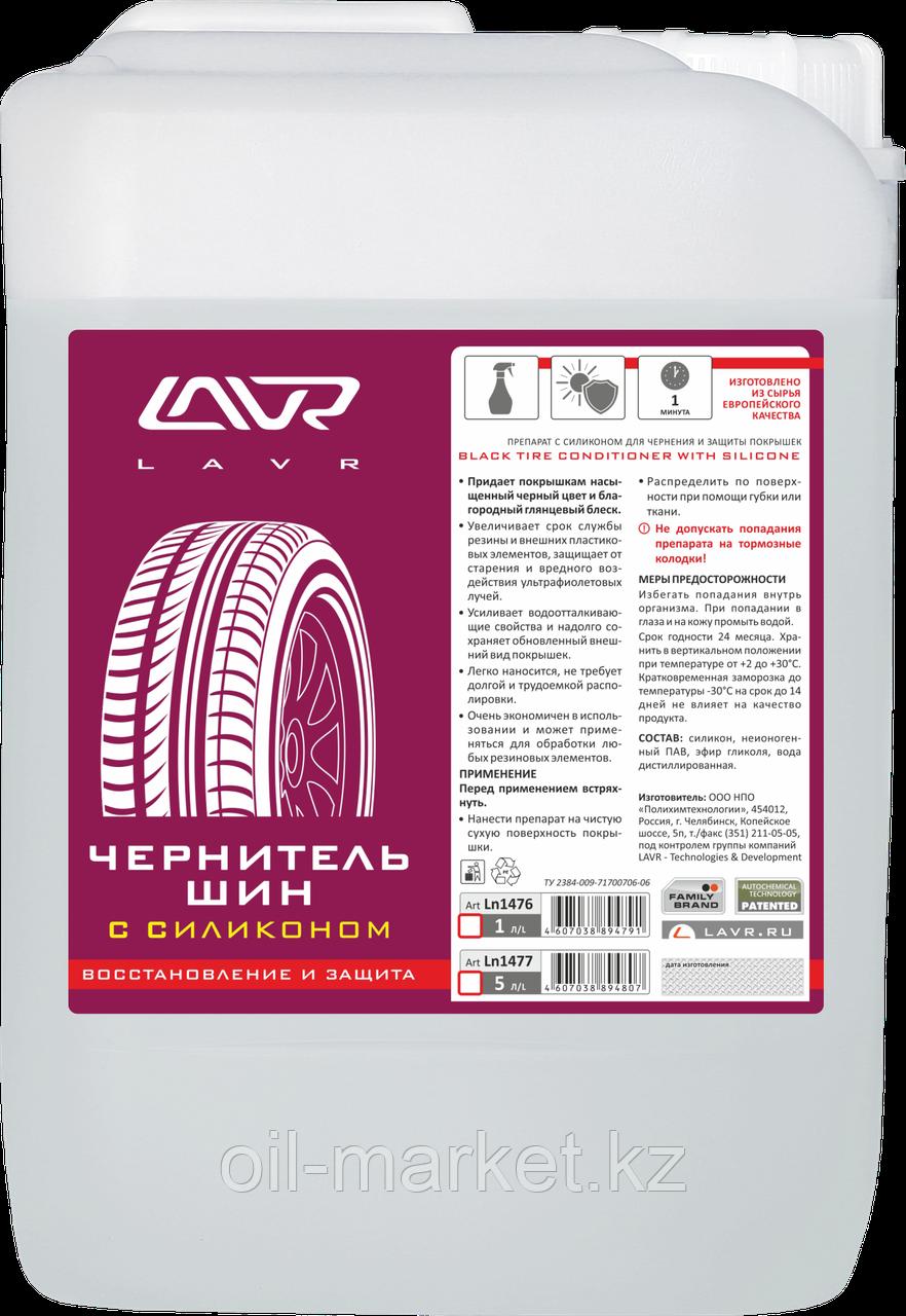 """Чернитель шин с силиконом """"восстановление и защита"""" LAVR Tire shine conditioner with silicone 5л"""