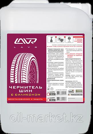 """Чернитель шин с силиконом """"восстановление и защита"""" LAVR Tire shine conditioner with silicone 5л, фото 2"""