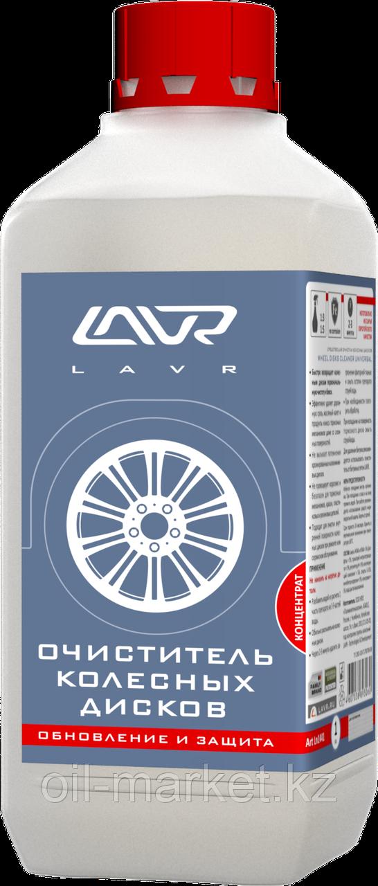 """Очиститель колёсных дисков """"обновление и защита"""" (концентрат 1:3-5) LAVR Wheel Disks Cleaner universal 1л"""