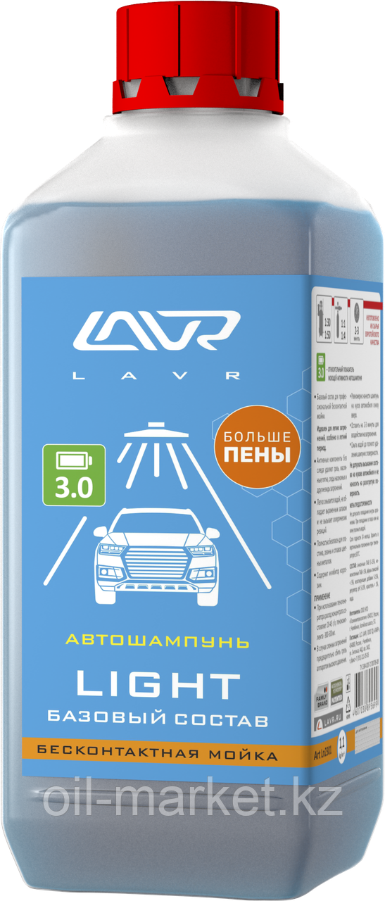 """Автошампунь для бесконтактной мойки """"LIGHT"""" базовый состав 3.0 (1:30-1:50)LAVR Auto shampoo LIGHT 1,1 кг"""