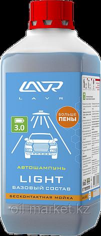 """Автошампунь для бесконтактной мойки """"LIGHT"""" базовый состав 3.0 (1:30-1:50)LAVR Auto shampoo LIGHT 1,1 кг, фото 2"""