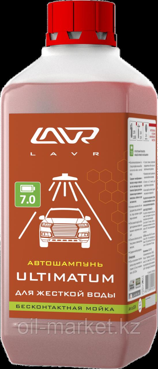 """Автошампунь для бесконтактной мойки """"ULTIMATUM"""" для жесткой воды 7.0 (1:70-100) Auto Shampoo ULTIMATUM 1,1 кг"""