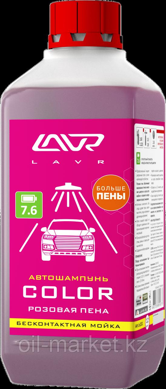 """Автошампунь для бесконтактной мойки """"COLOR"""" розовая пена 7.6 (1:7-100) Auto Shampoo COLOR 1,2 кг"""