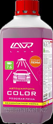 """Автошампунь для бесконтактной мойки """"COLOR"""" розовая пена 7.6 (1:7-100) Auto Shampoo COLOR 1,2 кг, фото 2"""