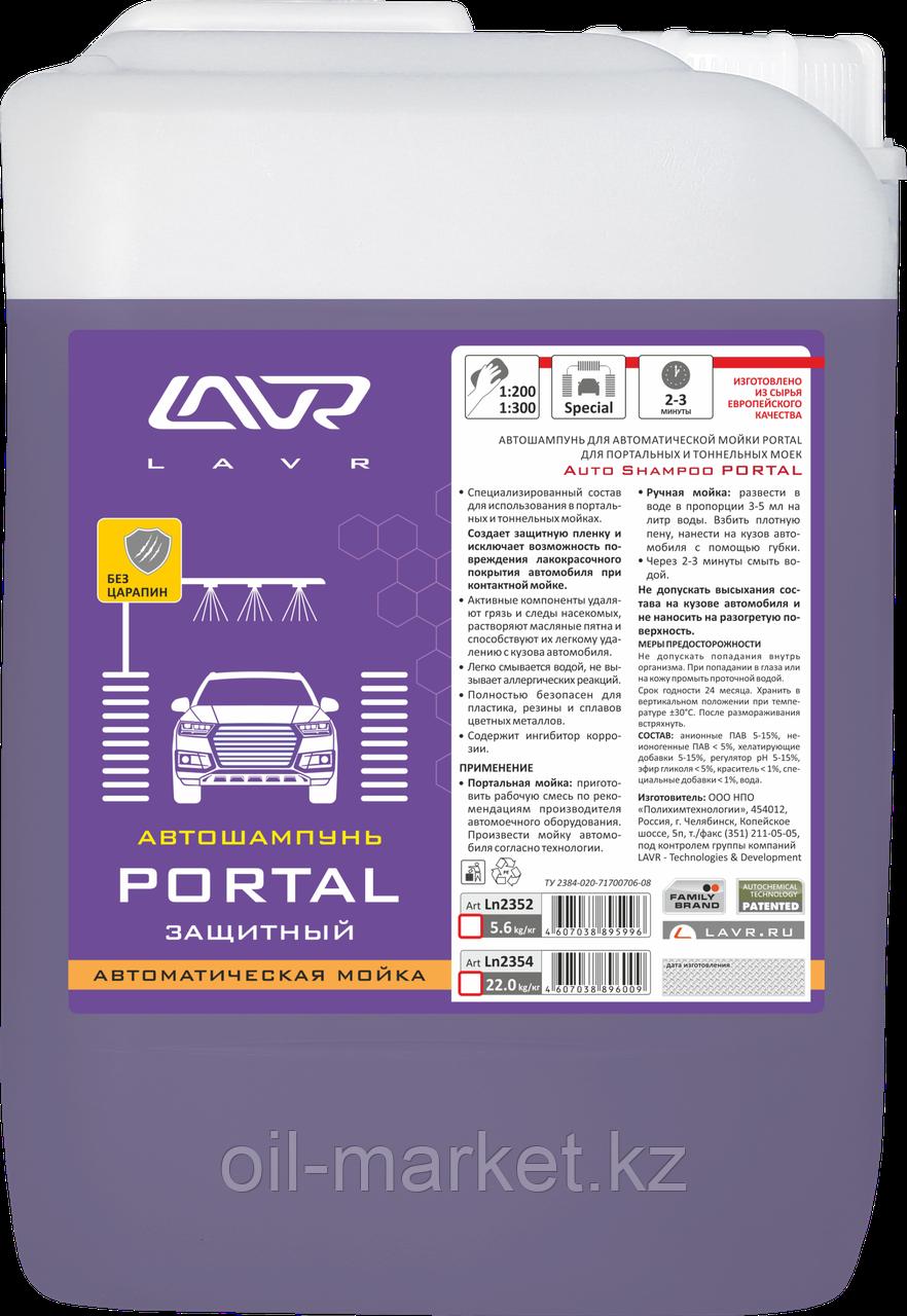 """Автошампунь """"PORTAL"""" Для портальных и тоннельных моек """"без царапин"""" Auto Shampoo PORTAL 5,6 кг"""