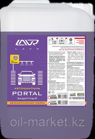 """Автошампунь """"PORTAL"""" Для портальных и тоннельных моек """"без царапин"""" Auto Shampoo PORTAL 5,6 кг, фото 2"""