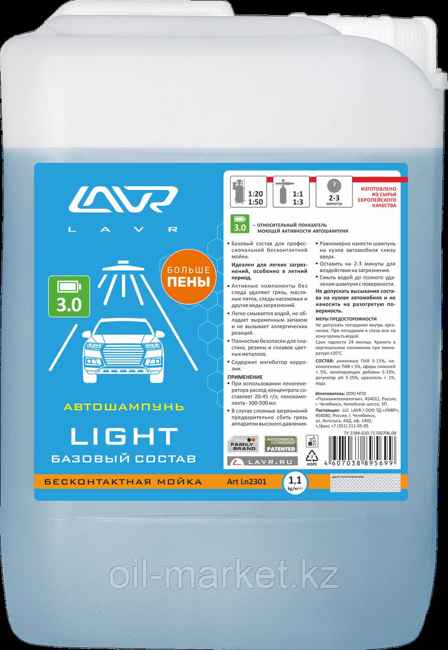 """Автошампунь для бесконтактной мойки """"LIGHT"""" базовый состав 3.0 (1:30-1:50)LAVR Auto shampoo LIGHT 5,4 кг"""