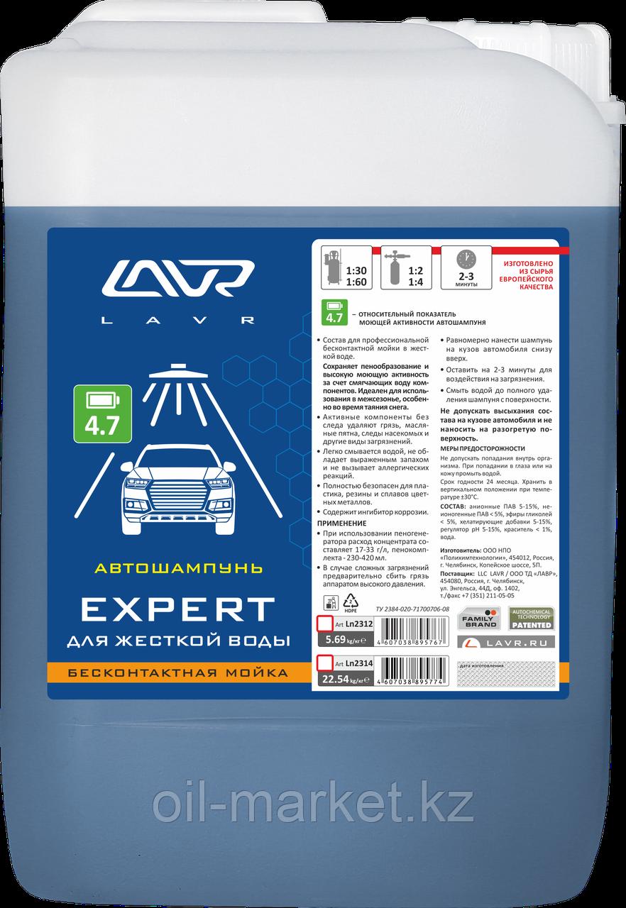 """Автошампунь для бесконтактной мойки """"EXPERT"""" для жесткой воды 4.7 (1:50-1:70) LAVR Auto shampoo EXPERT 5,7 кг"""