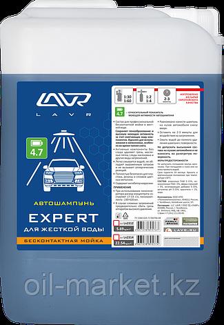 """Автошампунь для бесконтактной мойки """"EXPERT"""" для жесткой воды 4.7 (1:50-1:70) LAVR Auto shampoo EXPERT 5,7 кг, фото 2"""