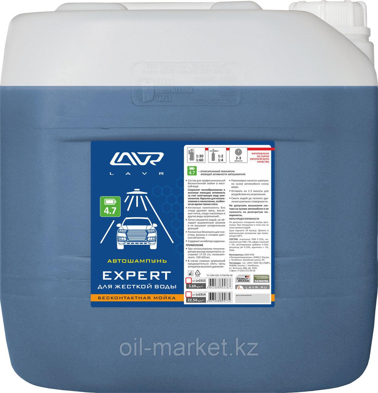 """Автошампунь для бесконтактной мойки """"EXPERT"""" для жесткой воды 4.7 (1:50-1:70) LAVR Auto shampoo EXPERT 22,7 кг"""