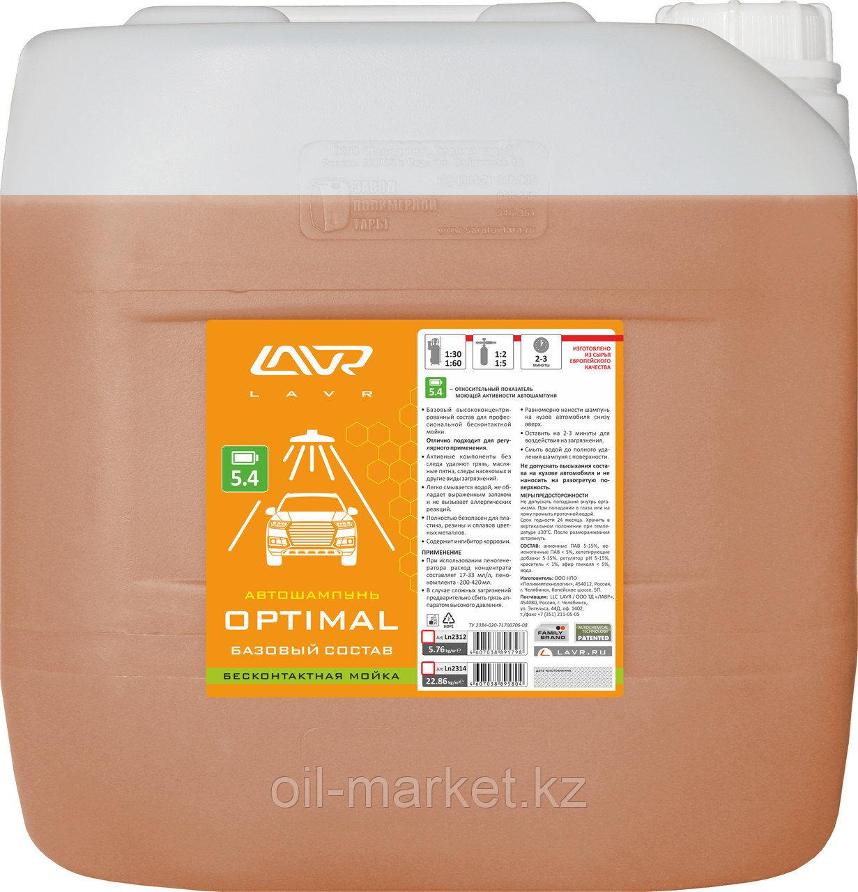 """Автошампунь для бесконтактной мойки """"OPTIMAL"""" Базовый состав 5.4 (1:50-70) LAVR Auto Shampoo Optimal 23,3 кг"""