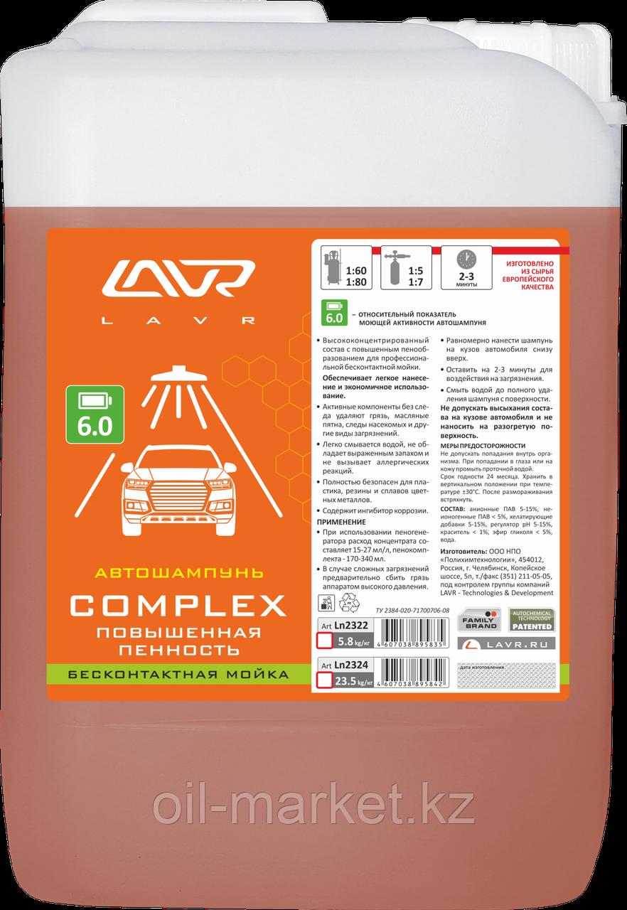 """Автошампунь для бесконтактной мойки """"COMPLEX"""" Повышенная пенность 6.0 (1:50-70) Auto Shampoo COMPLEX 5,8 кг"""