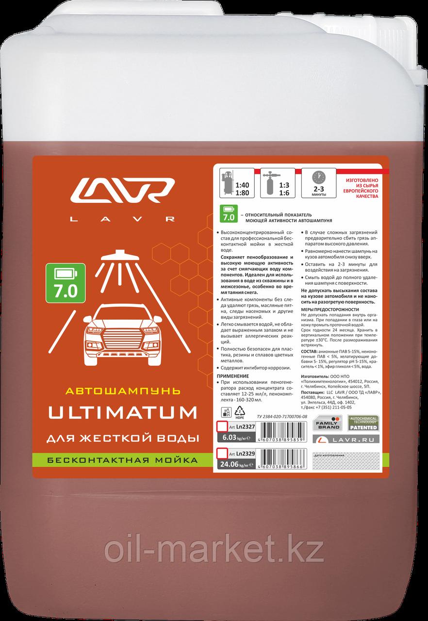 """Автошампунь для бесконтактной мойки """"ULTIMATUM"""" для жесткой воды 7.0 (1:70-100) Auto Shampoo ULTIMATUM 5,9 кг"""