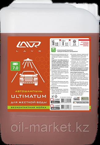 """Автошампунь для бесконтактной мойки """"ULTIMATUM"""" для жесткой воды 7.0 (1:70-100) Auto Shampoo ULTIMATUM 5,9 кг, фото 2"""