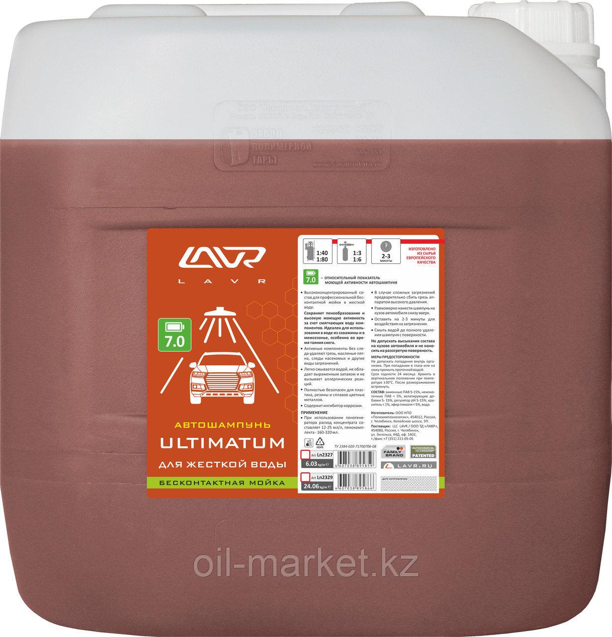 """Автошампунь для бесконтактной мойки """"ULTIMATUM"""" для жесткой воды 7.0 (1:50-70) Auto Shampoo ULTIMATUM 23,6 кг"""