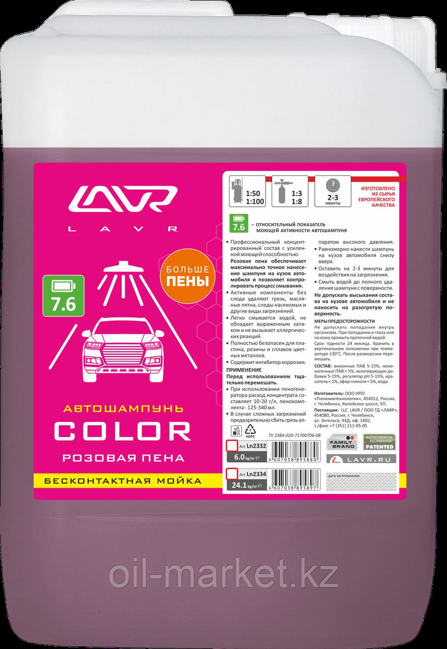 """Автошампунь для бесконтактной мойки """"COLOR"""" розовая пена 7.6 (1:70-100) Auto Shampoo COLOR 6 кг"""
