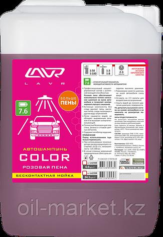 """Автошампунь для бесконтактной мойки """"COLOR"""" розовая пена 7.6 (1:70-100) Auto Shampoo COLOR 6 кг, фото 2"""