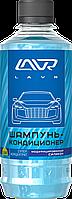Ручной автошампунь-кондиционер с модифицированным силиконом (суперконцентрат 1:120 - 1:160) LAVR 330мл