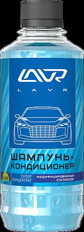 Ручной автошампунь-кондиционер с модифицированным силиконом (суперконцентрат 1:120 - 1:160) LAVR 330мл, фото 2