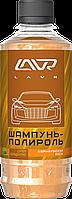 Автошампунь-полироль карнаубский воск (суперконцентрат 1:120 - 1:160) LAVR 330 мл