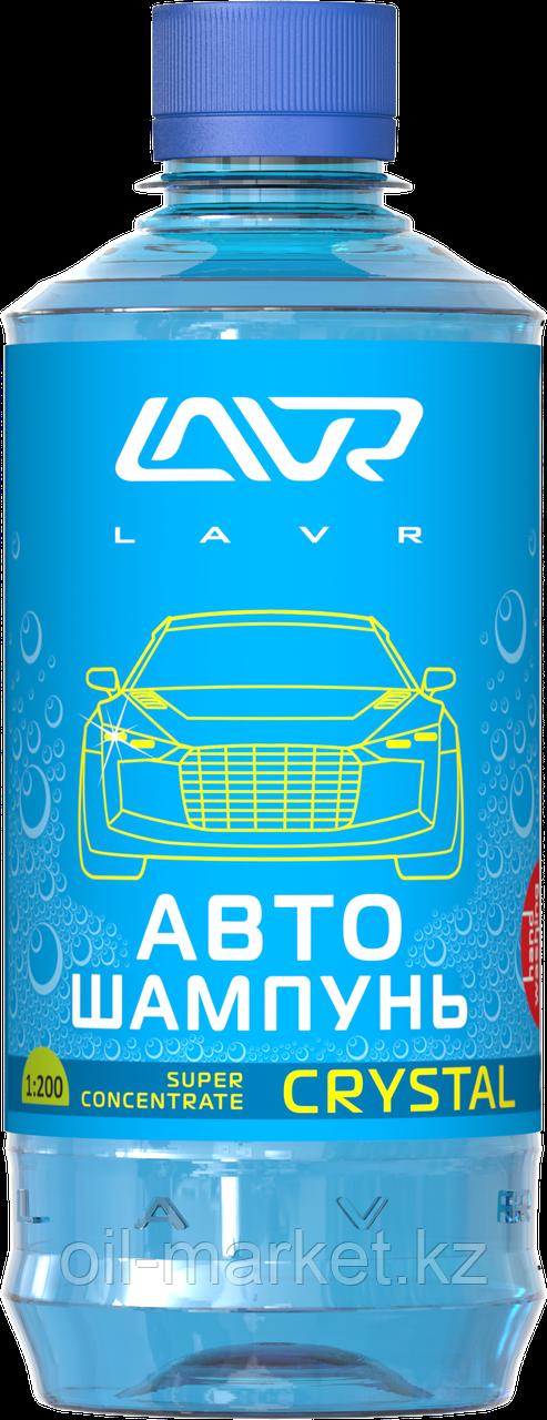 Автошампунь-суперконцентрат Crystal 1:120 - 1:320 LAVR crystal autoshampoo superconcentrate , 450мл