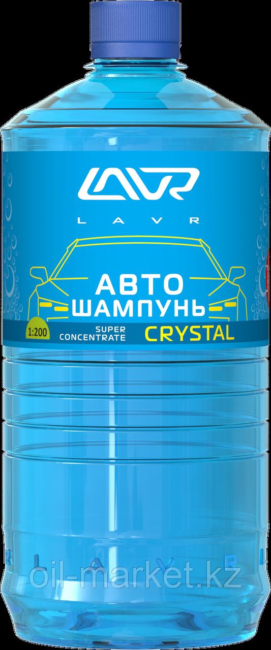 Автошампунь-суперконцентрат Crystal 1:120 - 1:320 LAVR Auto Shampoo Super Concentrate, 1000мл (12шт