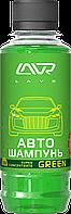 Автошампунь-суперконцентрат Green 1:120 - 1:320 LAVR Auto Shampoo Super Concentrate, 185мл
