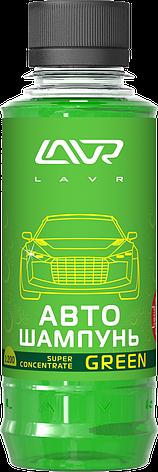 Автошампунь-суперконцентрат Green 1:120 - 1:320 LAVR Auto Shampoo Super Concentrate, 185мл, фото 2
