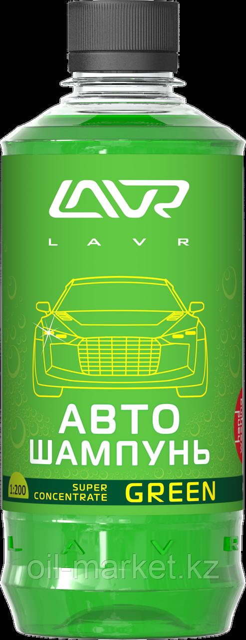 Автошампунь-суперконцентрат Green 1:120 - 1:320 LAVR Auto Shampoo Super Concentrate, 450мл