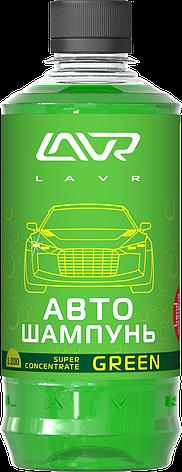 Автошампунь-суперконцентрат Green 1:120 - 1:320 LAVR Auto Shampoo Super Concentrate, 450мл, фото 2