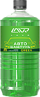 Автошампунь-суперконцентрат Green 1:120 - 1:320 LAVR Auto Shampoo Super Concentrate, 1000мл