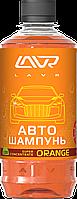 Автошампунь-суперконцентрат Orange 1:120 - 1:320 LAVR Auto Shampoo Super Concentrate, 450мл