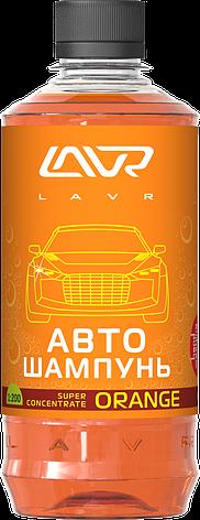 Автошампунь-суперконцентрат Orange 1:120 - 1:320 LAVR Auto Shampoo Super Concentrate, 450мл, фото 2