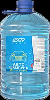 Автошампунь-суперконцентрат Crystal 1:120 - 1:320 LAVR Auto Shampoo Super Concentrate, 5л