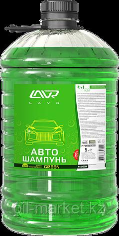 Автошампунь-суперконцентрат Green 1:120 - 1:320 LAVR Auto Shampoo Super Concentrate, 5л, фото 2