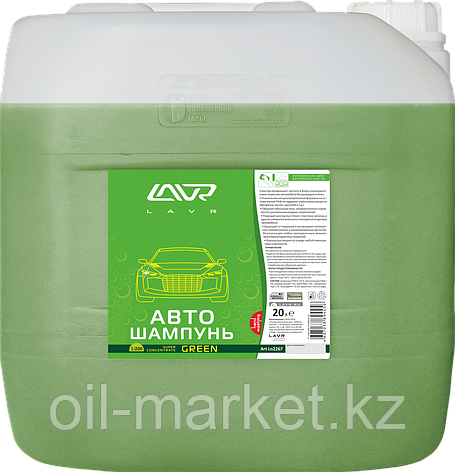 Автошампунь-суперконцентрат Green 1:120 - 1:320 LAVR Auto Shampoo Super Concentrate, 20л, фото 2