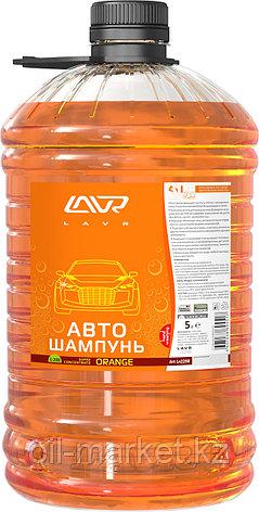 Автошампунь-суперконцентрат Orange 1:120 - 1:320 LAVR Auto Shampoo Super Concentrate, 5л, фото 2