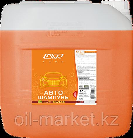 Автошампунь-суперконцентрат Orange 1:120 - 1:320 LAVR Auto Shampoo Super Concentrate, 20л, фото 2