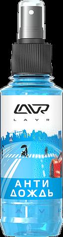 Анти Дождь с Грязеотталкивающим Эффектом LAVR Anti Rain with Dirt-Repellent effect 185мл, фото 2