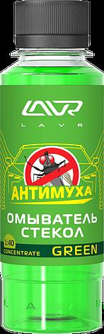 "Омыватель стекол концентрат ""Анти Муха"" Green LAVR Glass Washer Concentrate Anti Fly 120мл, фото 2"