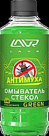 "Омыватель стекол концентрат ""Анти Муха"" Green LAVR Glass Washer Concentrate Anti Fly 330мл"