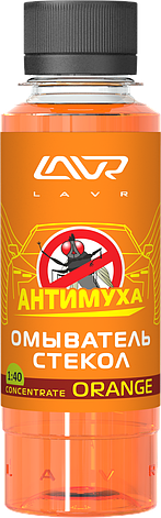 Омыватель стекол Orange Анти Муха концентрат LAVR Glass Washer Concentrate Anti Fly 120мл, фото 2